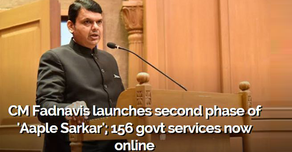 Launch of Second Phase of Aaple Sarkar
